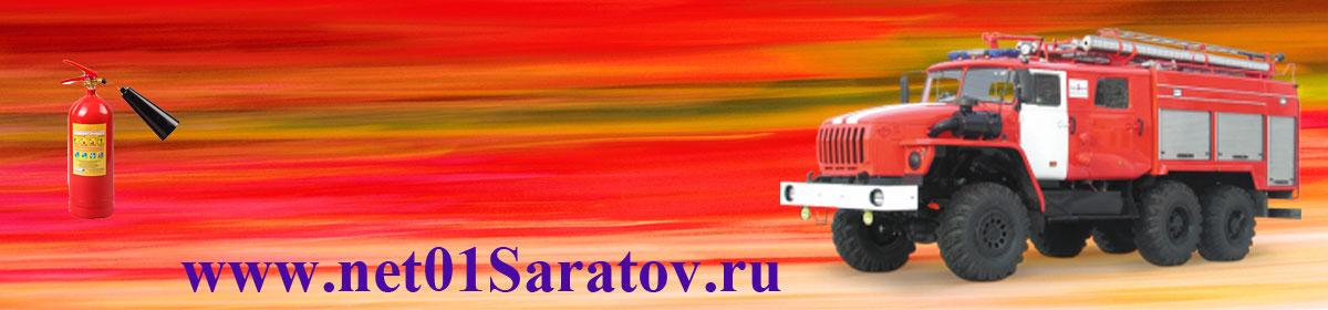 Услуги в пожарной безопасности в Саратове