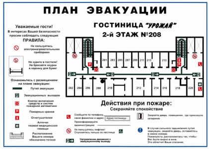 План эвакуации секционный